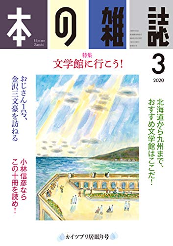 本の雑誌 2020年3月号 – 小説家鈴木輝一郎は売れている