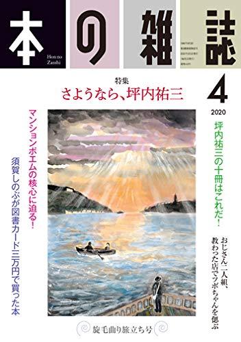 本の雑誌 2020年4月号 – 大山顕の名言、マンションポエムはマンションを語らない