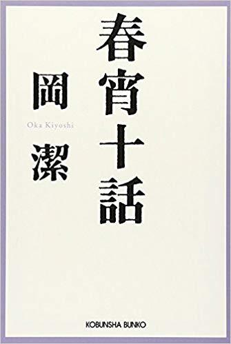 春宵十話 / 岡潔 – 数学は人の心からとって知性の文字板に表現する学問・芸術の一種