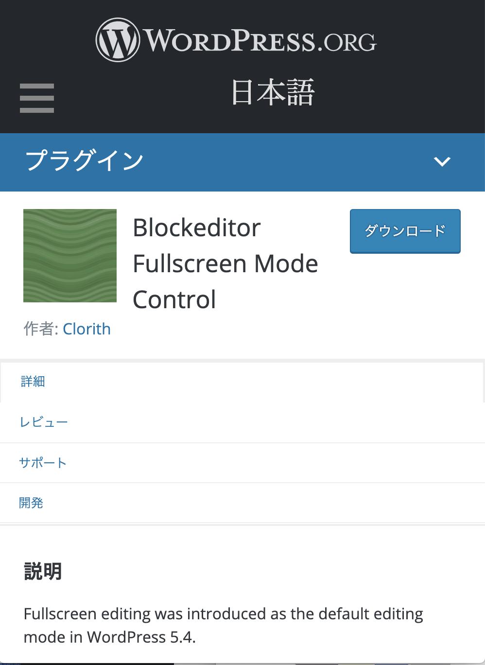 WordPress 5.4 ブロックエディターのフルスクリーンモードを制御するプラグイン Blockeditor Fullscreen Mode Control