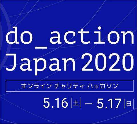 do_action Japan 2020 に参加して