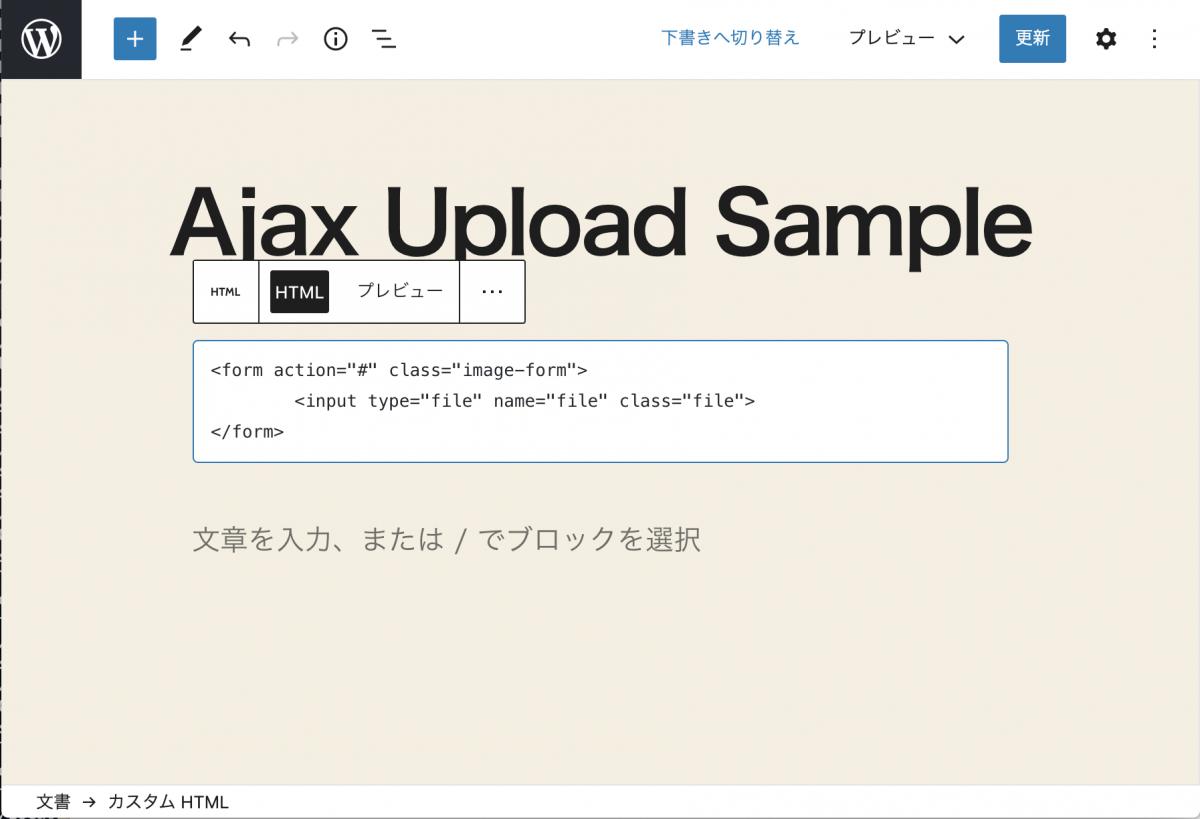 超便利!「WordPressでファイルアップロードをAjaxでやる方法」を JavaScript ビギナーがやってみた