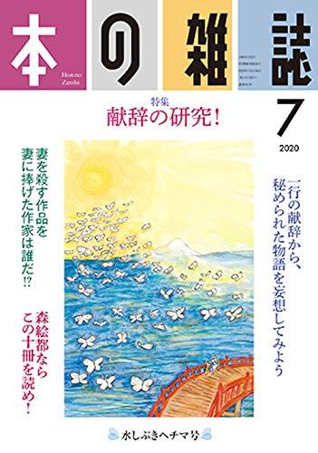本の雑誌 2020年7月号 – 速水健朗はバブルを正確に描くが意外と若かった。