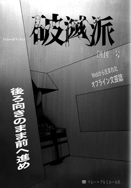 破滅派創刊一号 – 手嶋淳と萩野七重がよかった