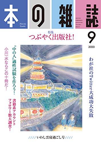 本の雑誌 2020年9月号 – SNSネタをきっちり特集化してます。