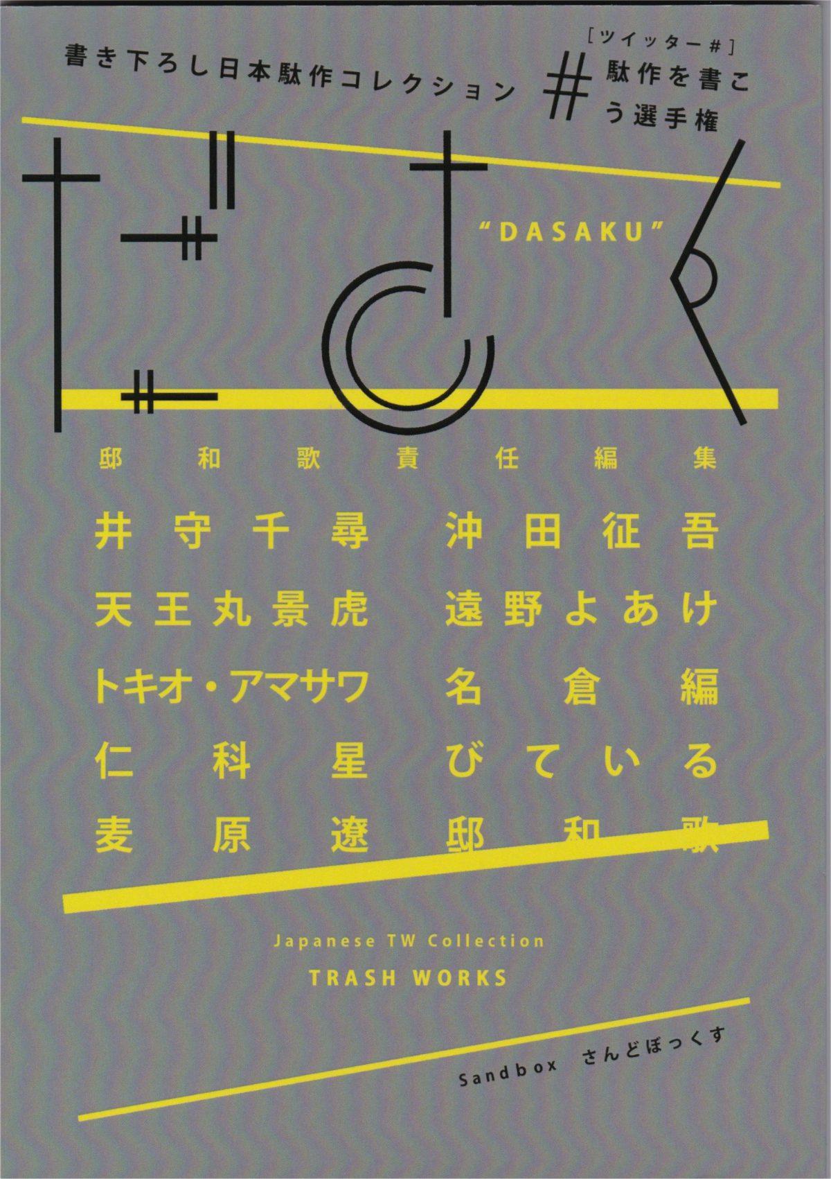 書き下ろし日本駄作コレクション ださく – 難しい読書でしたが邸和歌は見事な駄作でした。