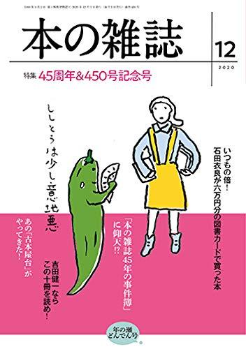 本の雑誌 2020年12月号 – 本の雑誌1号(100円)とすれ違っていた…。