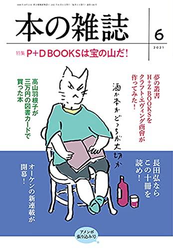 本の雑誌 2021年6月号 – 林さかなの「長田弘の10冊」がよかった