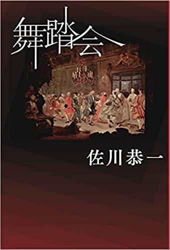 佐川恭一『舞踏会』 – 「愛の様式」の父親の言葉に泣きます。